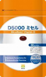 D5000 ミセル