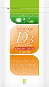 D3フィッシュオイル