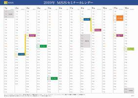 2019年年間日程表