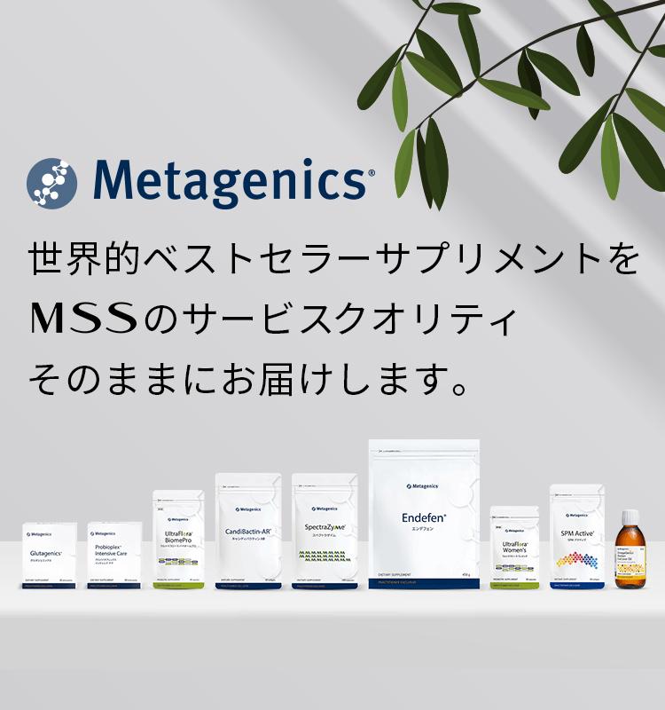 Metagenics 世界的ベストセラーサプリメントをのサービス※クオリティそのままにお届けします。