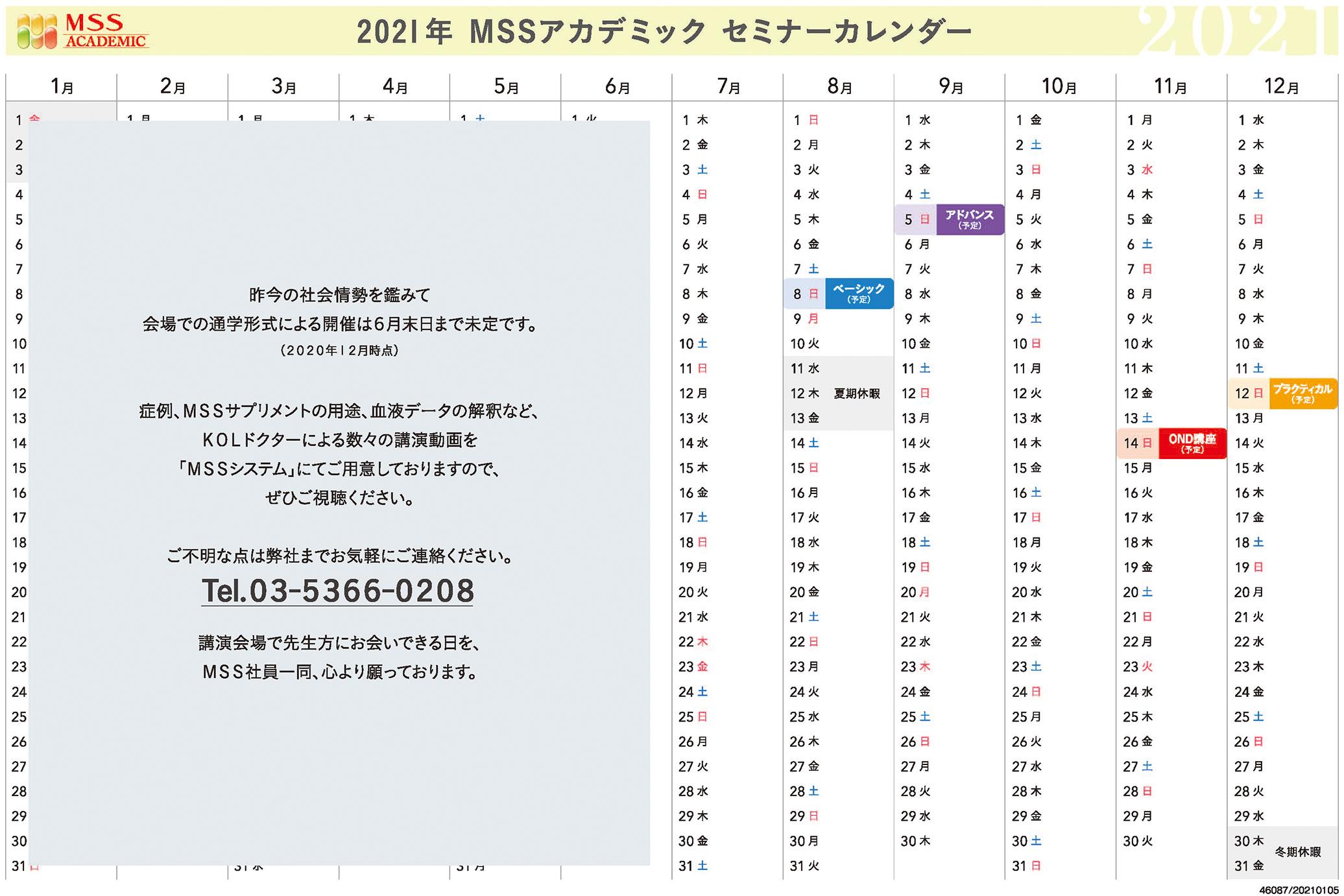 2021年年間日程表