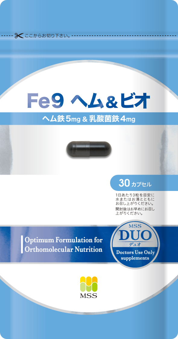Fe9 ヘム&ビオ
