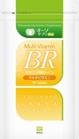 マルチビタミンBR