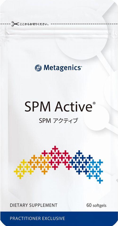 SPM アクティブ
